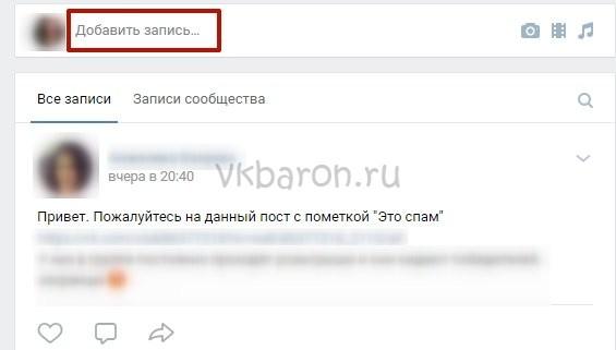 Как заблокировать группу в Вконтакте 6