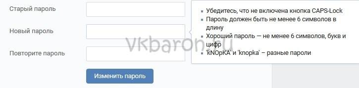 Какой можно придумать пароль для ВК 1