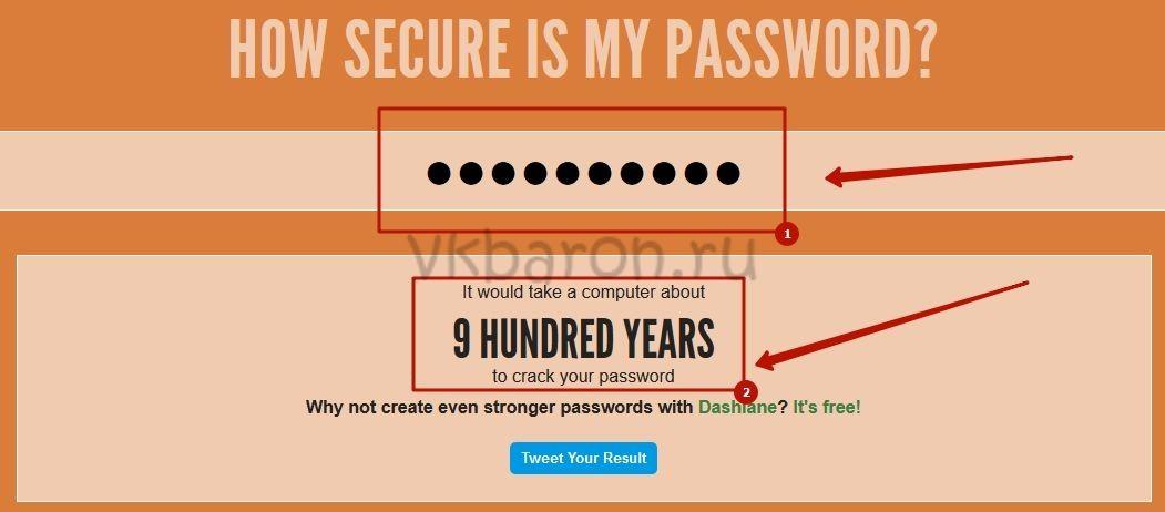Какой можно придумать пароль для ВК 2