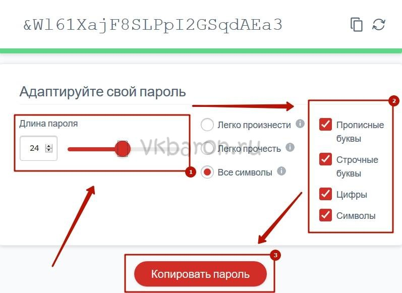 Какой можно придумать пароль для ВК 3