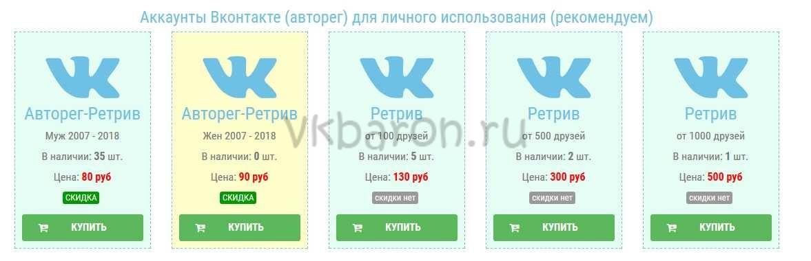 Купить страницу ВК за 1 рубль 2