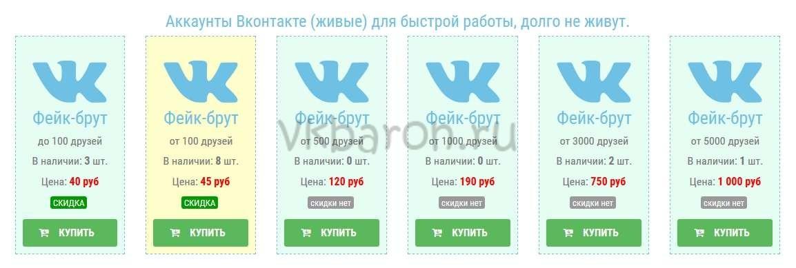 Купить страницу ВК за 1 рубль 3
