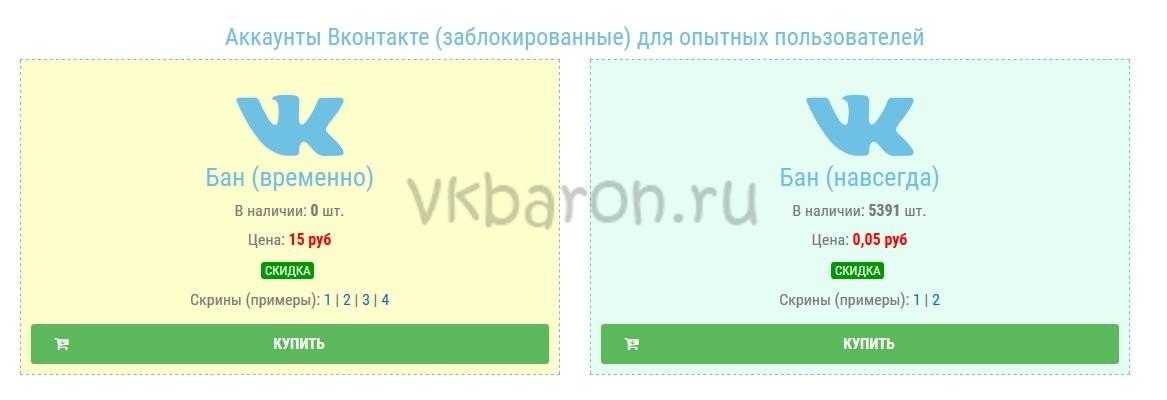 Купить страницу ВК за 1 рубль 4