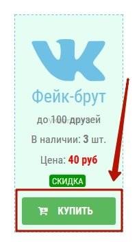Купить страницу ВК за 1 рубль 5