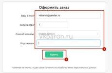 Купить страницу ВК за 1 рубль