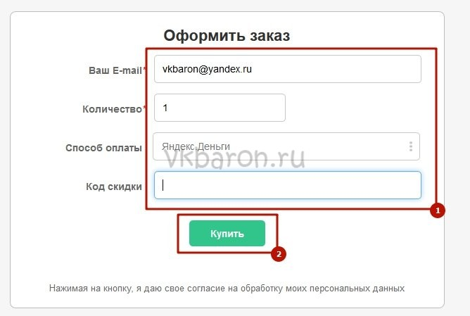 Купить страницу ВК за 1 рубль 6