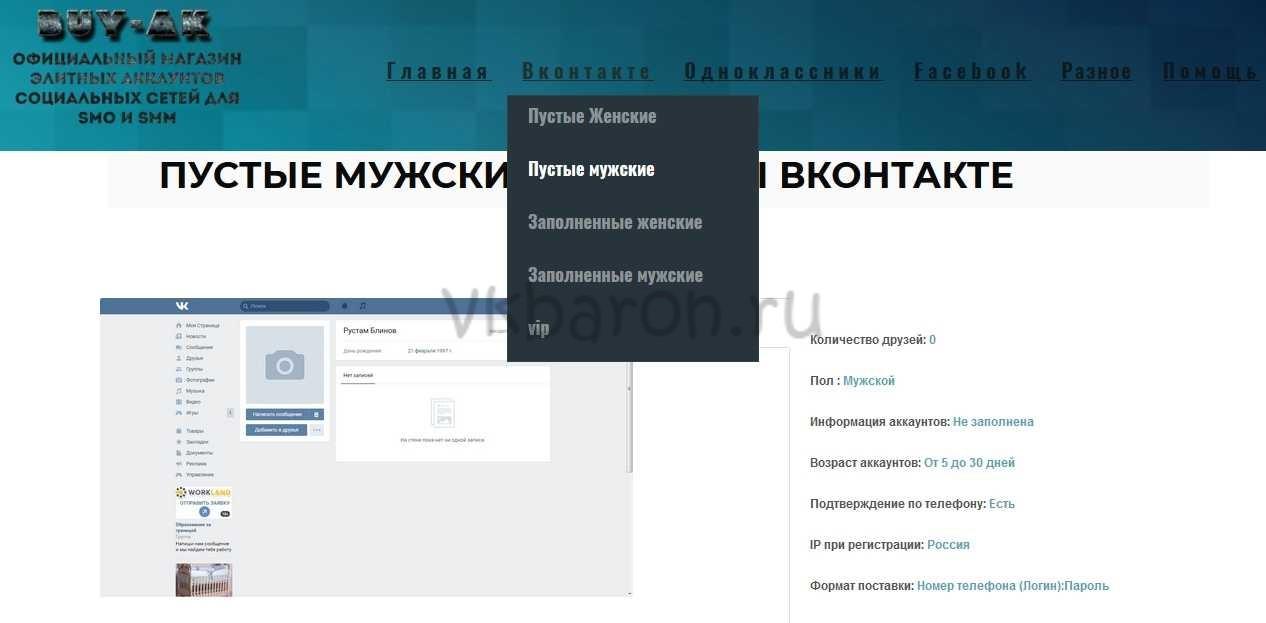 Купить страницу ВК за 1 рубль 7