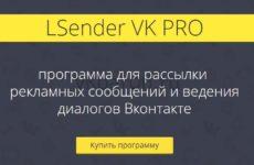 Лучшие проги для спама в Вконтакте