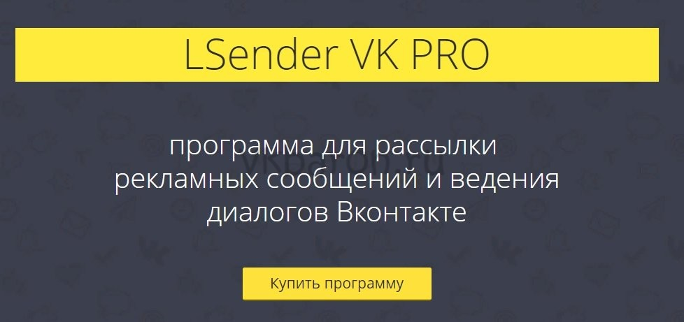 Лучшие проги для спама в Вконтакте 1