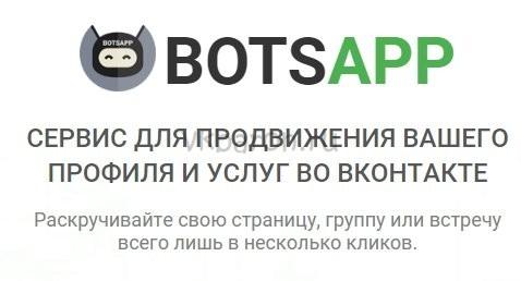 Лучшие проги для спама в Вконтакте 2