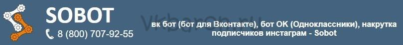 Лучшие проги для спама в Вконтакте 3