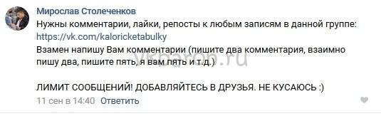 Накрутка комментариев в ВК бесплатно 2