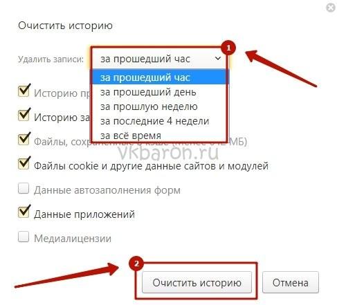 Не воспроизводится видео в Вконтакте 2