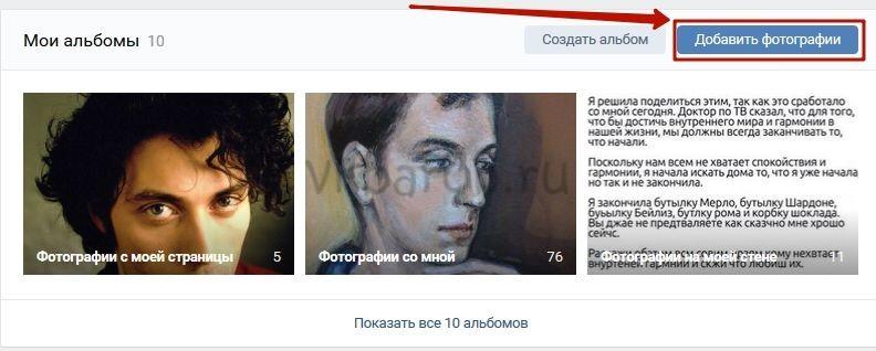 Поиск по картинке Вконтакте 1