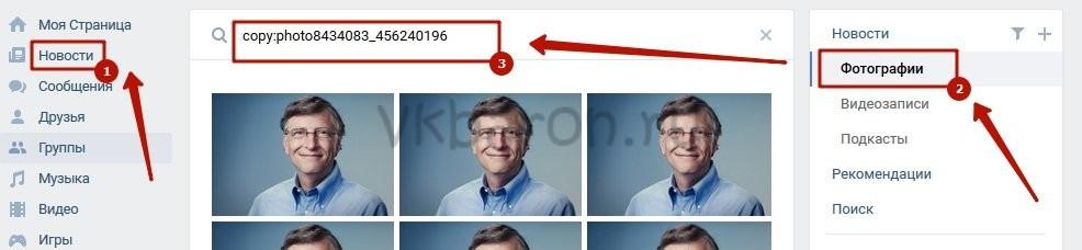 Поиск по картинке Вконтакте 3