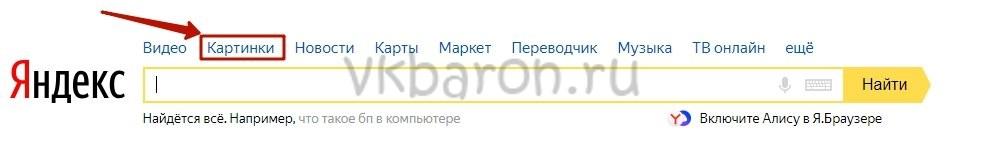 Поиск по картинке Вконтакте 4