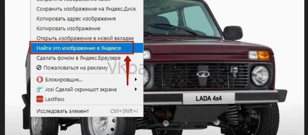 Поиск по картинке Вконтакте
