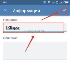 Поменять название группы ВК 7