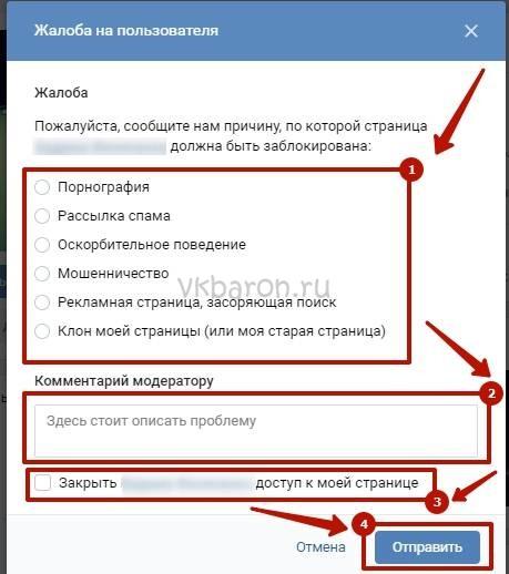 Пожаловаться на страницу в Вконтакте 2