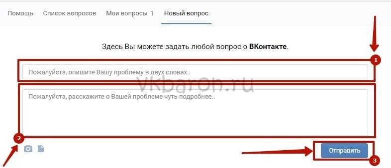 Пожаловаться на страницу в Вконтакте 3