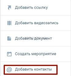 Сделать ссылку на группу Вконтакте 1