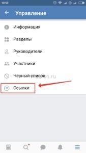 Сделать ссылку на группу Вконтакте 10