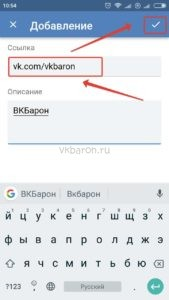 Сделать ссылку на группу Вконтакте 12
