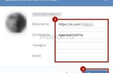 Как сделать ссылку на группу Вконтакте