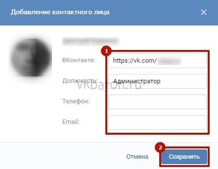 Сделать ссылку на группу Вконтакте 2
