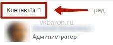 Сделать ссылку на группу Вконтакте 3