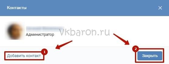 Сделать ссылку на группу Вконтакте 4