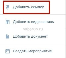 Сделать ссылку на группу Вконтакте 5