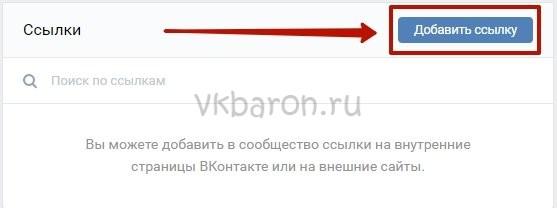 Сделать ссылку на группу Вконтакте 6