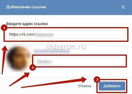 Сделать ссылку на группу Вконтакте 7
