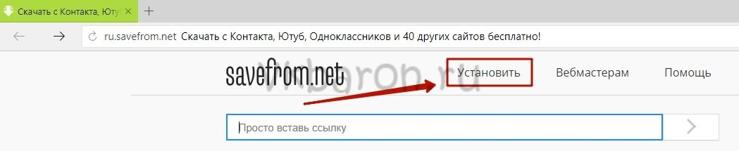Скачать плагин для скачивания музыки Вконтакте 1
