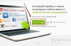 Скачать плагин для скачивания музыки Вконтакте
