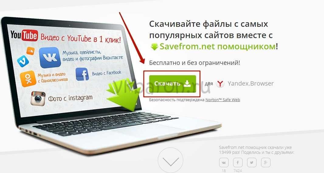 Скачать плагин для скачивания музыки Вконтакте 2