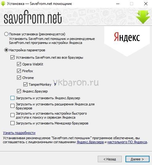 Скачать плагин для скачивания музыки Вконтакте 3