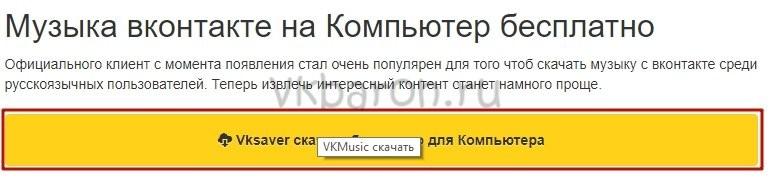 Скачать плагин для скачивания музыки Вконтакте 5
