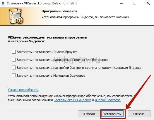 Скачать плагин для скачивания музыки Вконтакте 6
