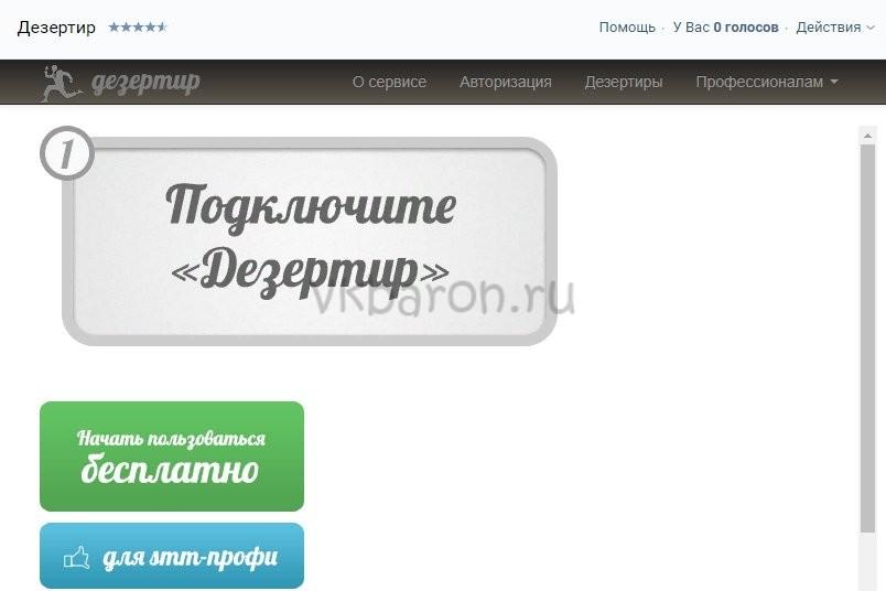 Узнать кто удалился из группы Вконтакте 2