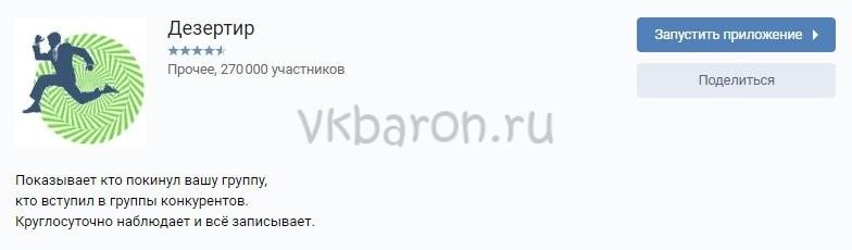 Узнать кто удалился из группы Вконтакте