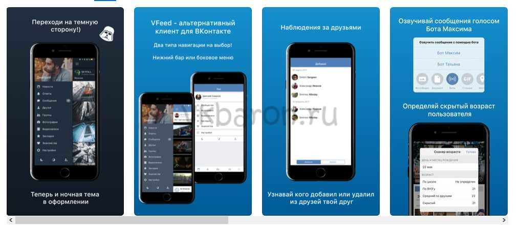 VK offline 3