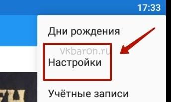 VK offline 4