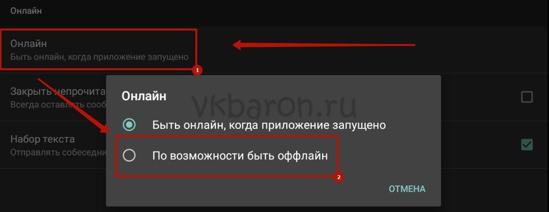 VK offline 5