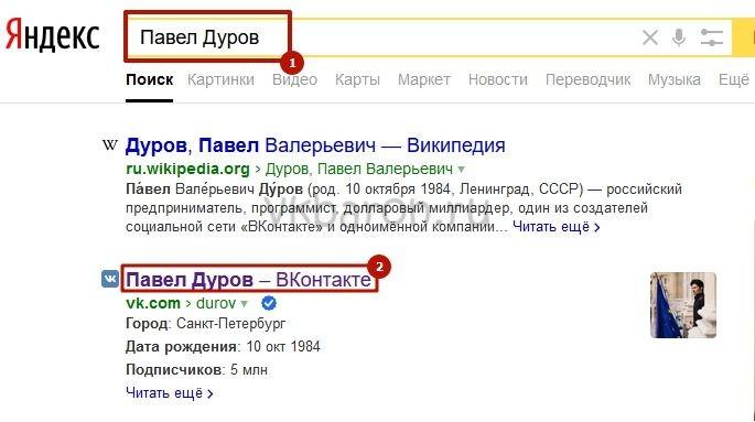 Вконтакте без регистрации 2