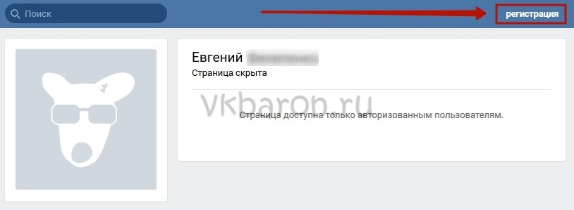 Вконтакте без регистрации 3