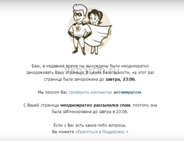 Восстановить страницу ВКонтакте 2