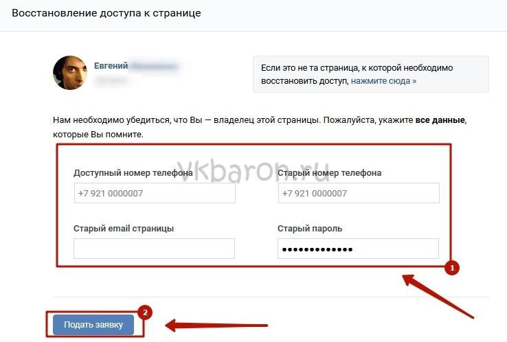 Восстановить страницу ВКонтакте 3