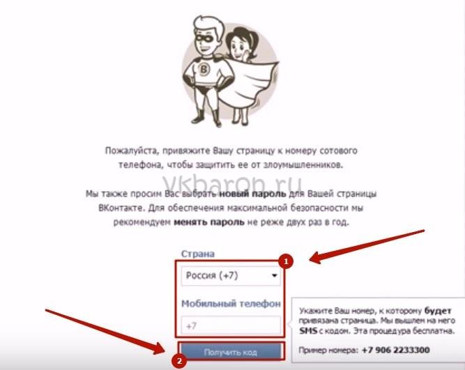 Восстановить страницу ВКонтакте